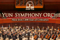 Shen Yun Symphony Orchestra 2016 Tickets - Off-Off-Broadway