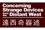 Concerning Strange Devices from the Distant West