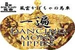 Dancing Monk Ippen