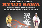 The World of Ryuji Sawa