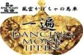 Dancing Monk Ippen Tickets - New York City
