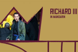 Richard III - (in Mandarin)